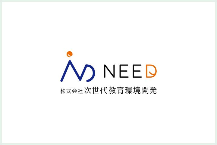 株式会社次世代開発のホームページを開設しました。