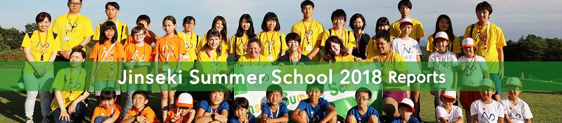 Jinseki Summer School 2018 Report