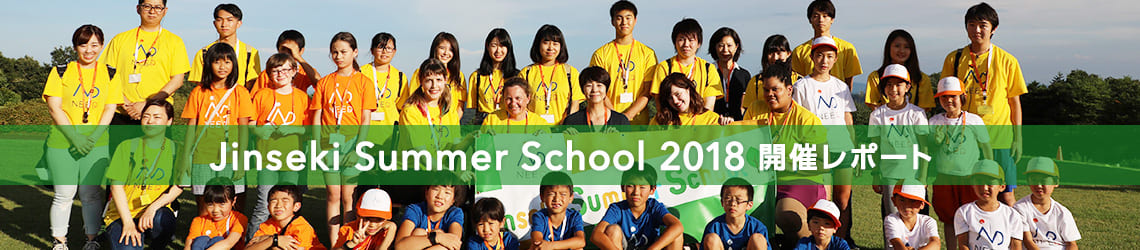 Jinseki Summer School 2018開催レポート
