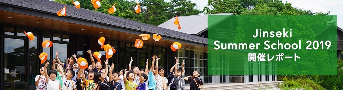 Jinseki Summer School 2019開催レポート