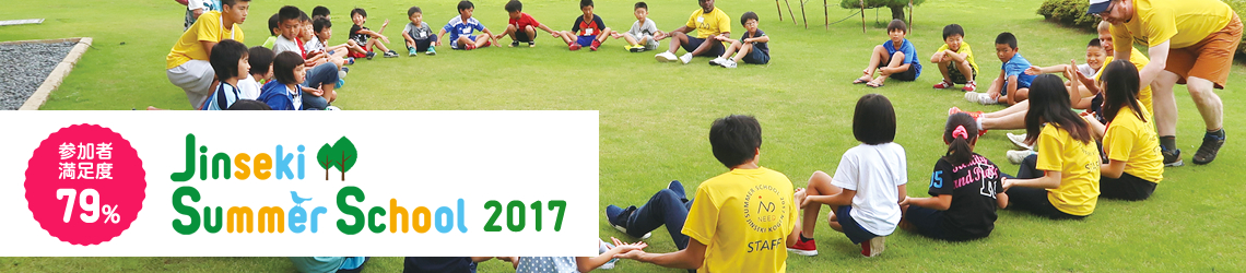 Jinseki Summer School 2017