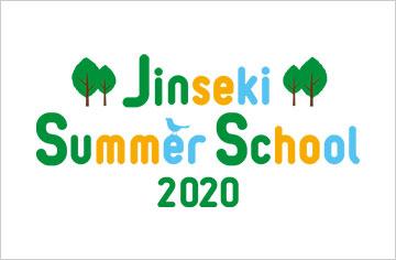 Advanced registration for Jinseki Summer School 2020.